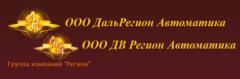 ДВ Регион Автоматика