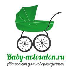 Автосалон для новорожденных