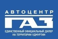 Автоцентр ГАЗ