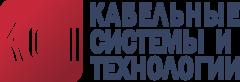 Кабельные Системы и Технологии