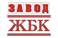Завод ЖБК