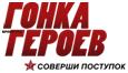 Гонка Героев