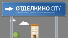 ОТДЕЛКИНО CITY