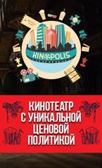 Кинополис