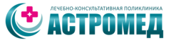 Лечебно-консультативная поликлиника Астромед