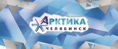 Арктика-Челябинск