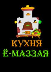Кухня ЁМаззая