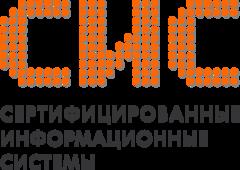 Сертифицированные информационные системы