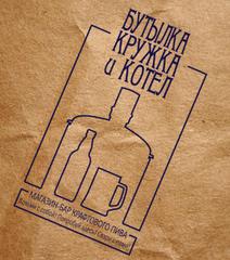 Бутылка, Кружка и Котел