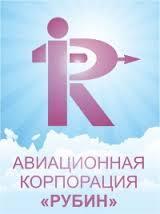 Авиационная корпорация Рубин