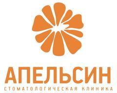 Стоматологическая клиника Апельсин