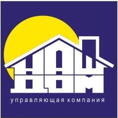 Управляющая компания Наш Дом