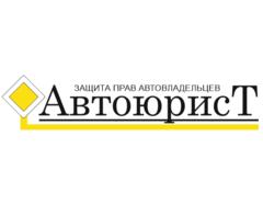 Белгородское представительство «Автоюрист»