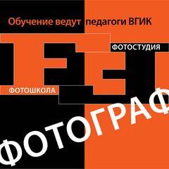AHO ДПО Академия Фотографии, Дизайна и Мультимедиа Фотошкола Фотограф
