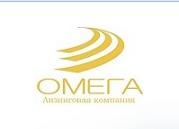 Лизинговая компания Омега