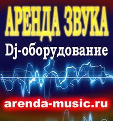 Arenda-music