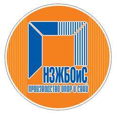 Новосибирский завод железобетонных опор и свай