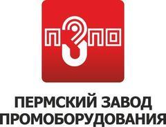 Пермский завод промоборудования