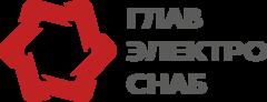 ГлавЭлектроСнаб