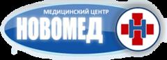 Новороссийский медицинский центр НОВОМЕД