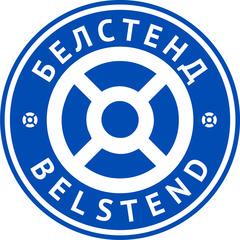 БелСтенд