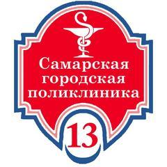 ГБУЗ СО Самарская городская поликлиника № 13