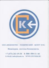 Инженерно - технический центр ОСК
