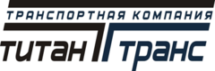 ТитанТранс