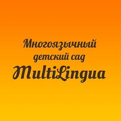 Многоязычный детский сад MultiLingua