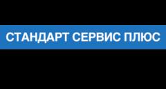 СтандартСервисПлюс