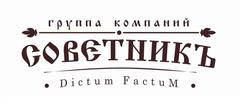 Архивный Дом СоветникЪ