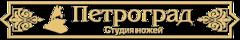 Студия Ножей Петроград
