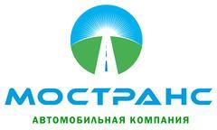 Автомобильная компания-Мостранс