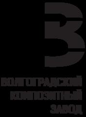 Волгоградский Композитный Завод