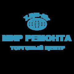 МИР РЕМОНТА, ТЦ