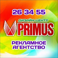 Дизайн Центр Примус