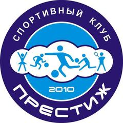 Спортивный клуб Престиж