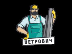 Петрович С.В