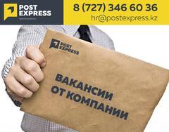 Почта Экспресс
