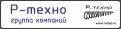 «Р-техно»