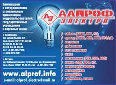 Алпроф-электро