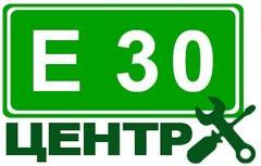 Е30 ЦЕНТР