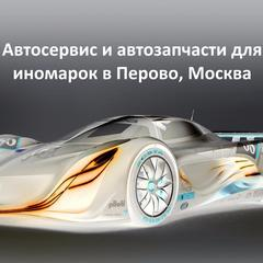 Феол-Авто
