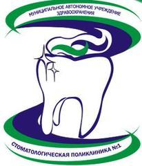 Областное государственное автономное учреждение здравоохранения «Стоматологическая поликлиника № 1 города Белгорода»