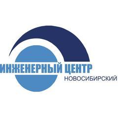 Новосибирский инженерный центр