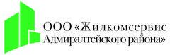 Жилкомсервис Адмиралтейского Района