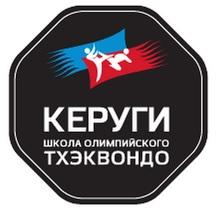 Школа Олимпийского тхэквондо КЕРУГИ