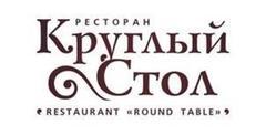 Ресторан Круглый Стол (Ресторан Татарстан)