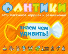 ФАНТИКИ, сеть магазинов игрушек и развлечений