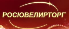 Росювелирторг